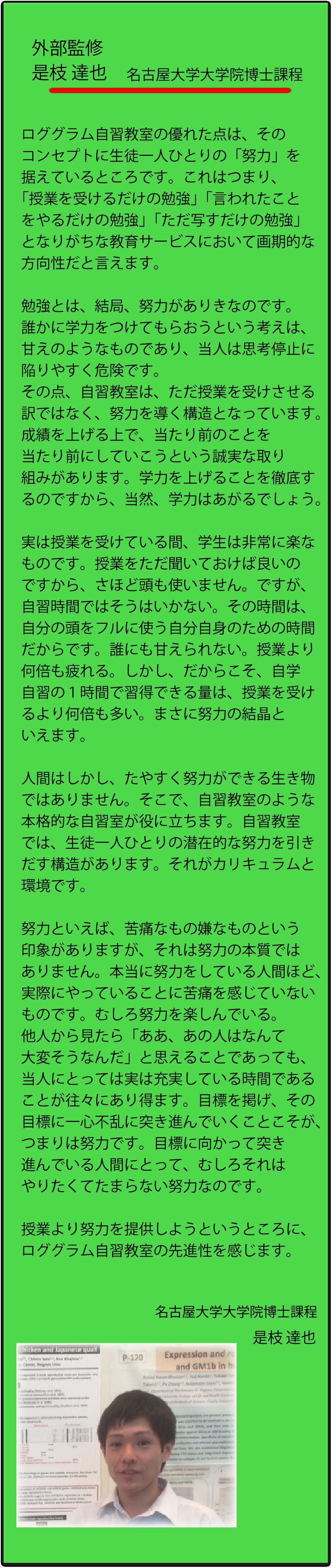 外部監修の名古屋大学大学院博士課程