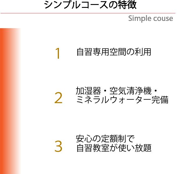 シンプルコースの特徴