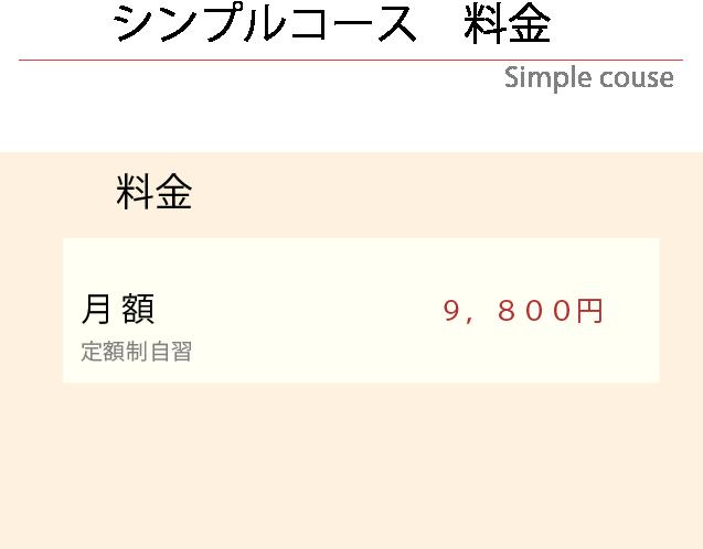 シンプルコース料金月額9800円