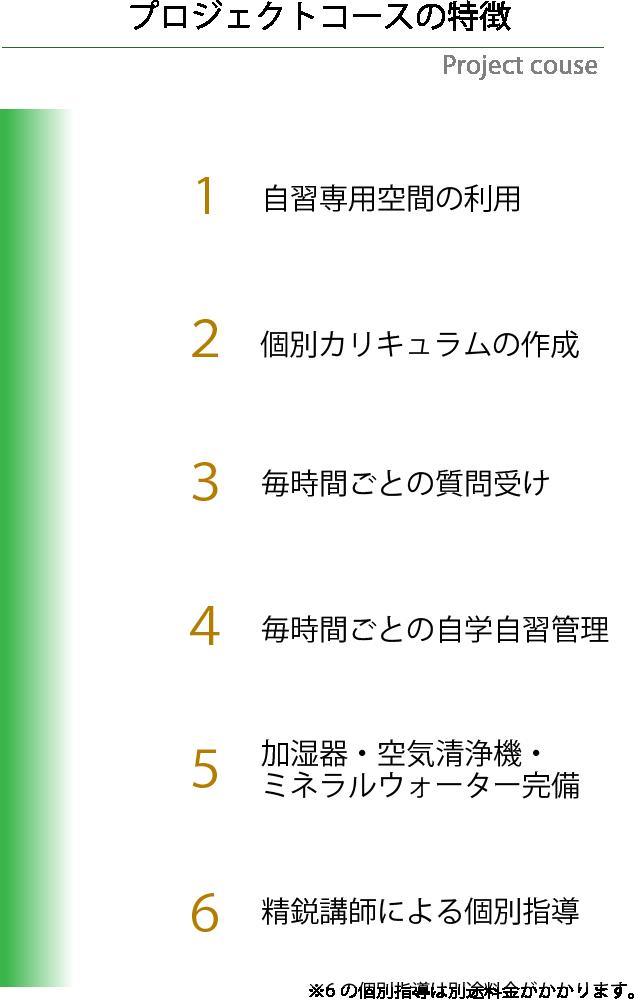 プロジェクトコースの特徴