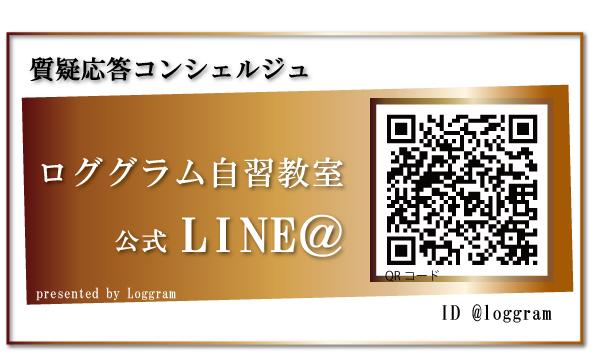 ロググラム自習教室公式LINE@